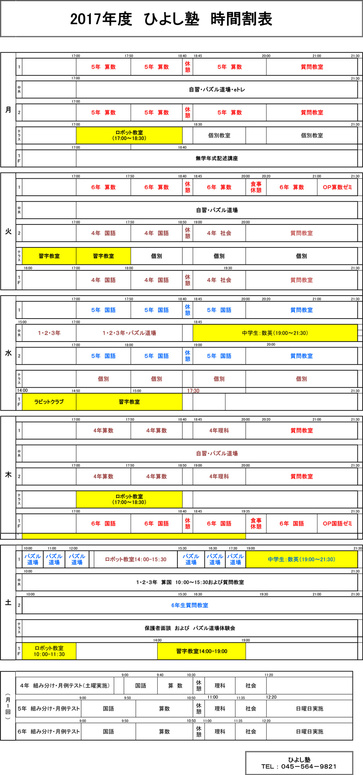 time_schedule2017.jpg